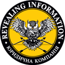 Revealing Information. Юридична фірма.